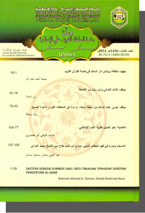ACADEMIC REFEREED JOURNAL NO.3